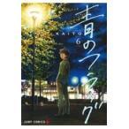 青のフラッグ 6/KAITO