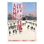 サライの江戸 江戸三百藩大名列伝 歴代藩主ランキングからCGで再現する大名の暮らしま   小学館