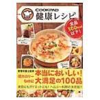 COOKPAD健康レシピ/クックパッド株式会社