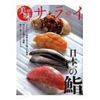 美味サライ日本一の鮨    小学館