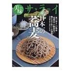 美味サライ 日本一の蕎麦  SJムック 美味サライ