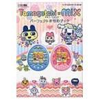 Yahoo!Honya Club.com Yahoo!店Tamagotchi・M!Xパーフェクトおせわブック
