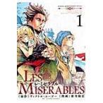 LES MISERABLES 1/新井隆広