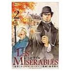 LES MISERABLES 2/新井隆広