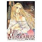 LES MISERABLES 3/新井隆広