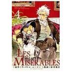 LES MISERABLES 4/新井隆広