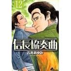 信長協奏曲 12/石井あゆみ