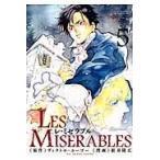 LES MISERABLES 5/新井隆広