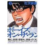 ボーイズ・オン・ザ・ラン 2/花沢健吾