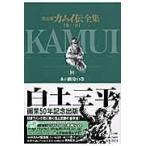 カムイ伝全集 決定版  第1部10   ビッグコミックススペシャル