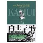 カムイ伝全集 決定版  第1部14   ビッグコミックススペシャル