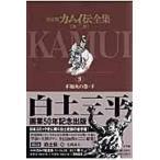 カムイ伝全集 決定版  第2部9   ビッグコミックススペシャル