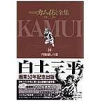 カムイ伝全集 決定版  第2部10   ビッグコミックススペシャル