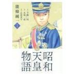 昭和天皇物語 1/能條純一