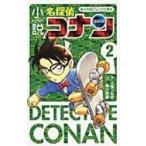 小説名探偵コナン CASE2/土屋つかさ