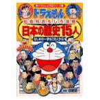 日本の歴史15人 ドラえもんの社会科おもしろ攻略   小学館