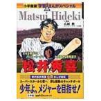 松井秀喜 日本を飛び出しメジャ- リ-グで大活躍する野球選手   小学館 広岡勲