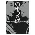のぼうの城オリジナル脚本完全版/和田竜