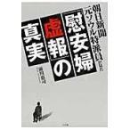朝日新聞元ソウル特派員が見た「慰安婦虚報」の真実/前川恵司
