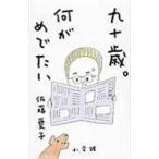九十歳。何がめでたい/佐藤愛子(作家)