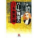 パール判事の日本無罪論/田中正明(歴史家)