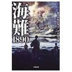 海難1890/小松江里子