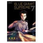BLUE GIANT SUPREME 7/石塚真一