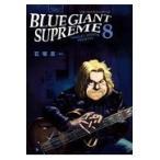 BLUE GIANT SUPREME 8/石塚真一