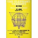 象の消滅/村上春樹