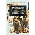 あなたを選んでくれるもの/ミランダ・ジュライ