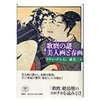 歌麿の謎美人画と春画/リチャード・レーン