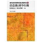現代日本の紛争処理と民事司法 1
