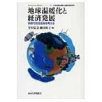 地球温暖化と経済発展/宇沢弘文