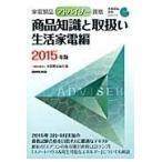 家電製品アドバイザー資格 商品知識と取扱い 生活家電編 2015年版/家電製品協会