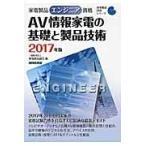 AV情報家電の基礎と製品技術 2017年版/家電製品協会