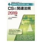 家電製品アドバイザー資格 CSと関連法規 2019年版/家電製品協会