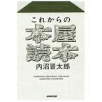 Honya Club.com Yahoo!店で買える「これからの本屋読本/内沼晋太郎」の画像です。価格は1,728円になります。
