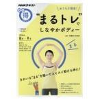 "Yahoo!Honya Club.com Yahoo!店おうちで簡単!""まるトレ""でしなやかボディー/中野ひろゆき"