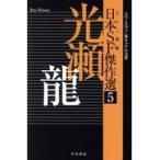 日本SF傑作選 5/光瀬龍