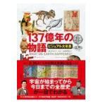 137億年の物語/クリストファー・ロイ
