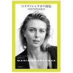マリア・シャラポワ自伝/マリア・シャラポワ