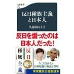 反日種族主義と日本人/久保田るり子