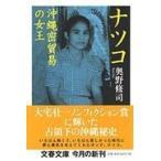 ナツコ 沖縄密貿易の女王  文春文庫