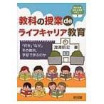 教科の授業deライフキャリア教育/渡邉昭宏