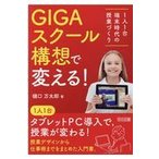 GIGAスクール構想で変える!/樋口万太郎