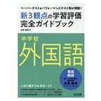 中学校外国語新3観点の学習評価完全ガイドブック/本多敏幸