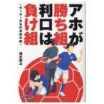 アホが勝ち組 利口は負け組 サッカー日本代表進化論