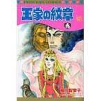 王家の紋章 第62巻/細川智栄子