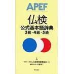 仏検公式基本語辞典3級・4級・5級/フランス語教育振興協