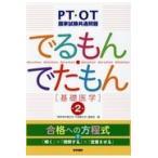 PT・OT国家試験共通問題でるもん・でたもん 基礎医学 第2版/「標準理学療法学・作